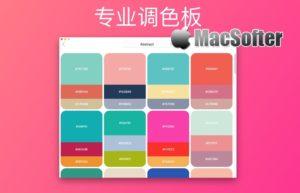 [Mac] 色轮 : 专业的配色软件