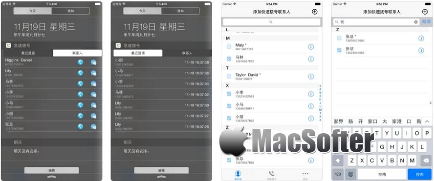 [iPhone/iPad限免] 急速拨号 : 通知中心锁屏拨号与短信工具