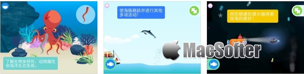 [iPhone/iPad限免] MarcoPolo 海洋 : 海底世界主题的儿童探索游戏