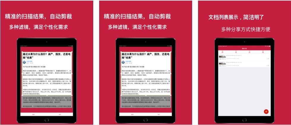 [iPhone/iPad限免] 识图取字Pro :强大的图片转文字工具