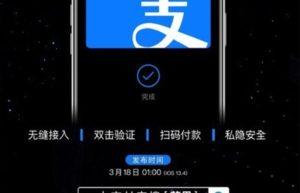 Apple Pay将集成支付宝 - 3月18日凌晨随iOS 13.4正式版推出