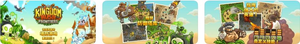 [iPhone/iPad限免] Kingdom Rush Frontiers : 最经典的塔防游戏