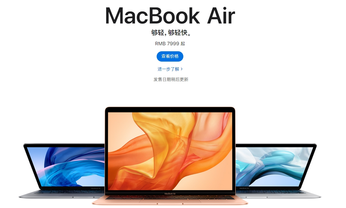 全新MacBook Air 2020 登场配Magic Keyboard