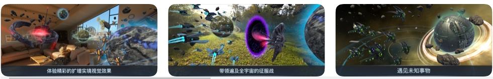 [iPhone/iPad限免] 宇宙战线 AR :飞行射击策略游戏