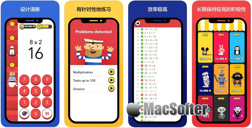 [iPhone/iPad限免] Fiete Math Climber : 儿童数学学习游戏 iOS限免 第1张