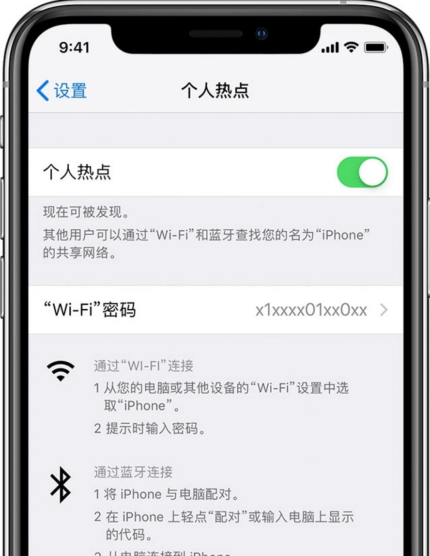 苹果承认iOS 13 Hotspot热点分享功能有问题