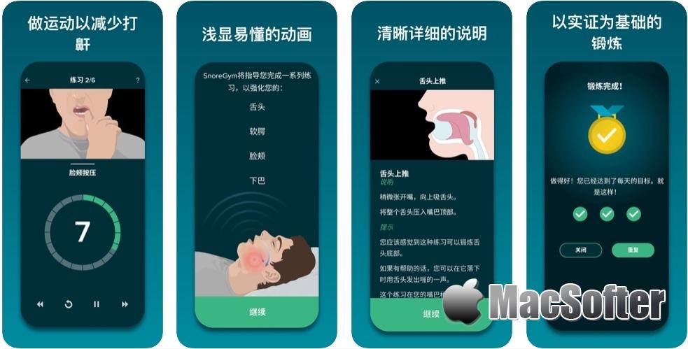 [iPhone/iPad限免] SnoreGym :减少睡觉打鼾辅助训练工具