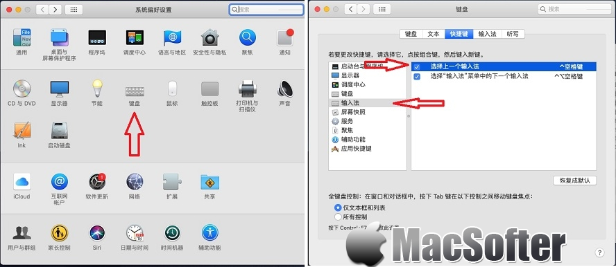macOS输入法如何切换?- 详解Mac输入法切换快捷键