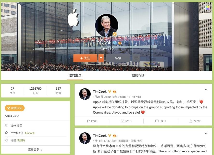 苹果捐助中国助抗疫金额倍增至5000万人民币