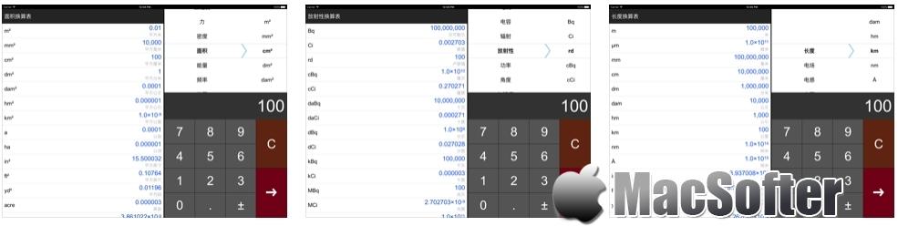 [iPhone/iPad限免] Universer Unit Converter Pro HD : 简单实用的单位换算工具