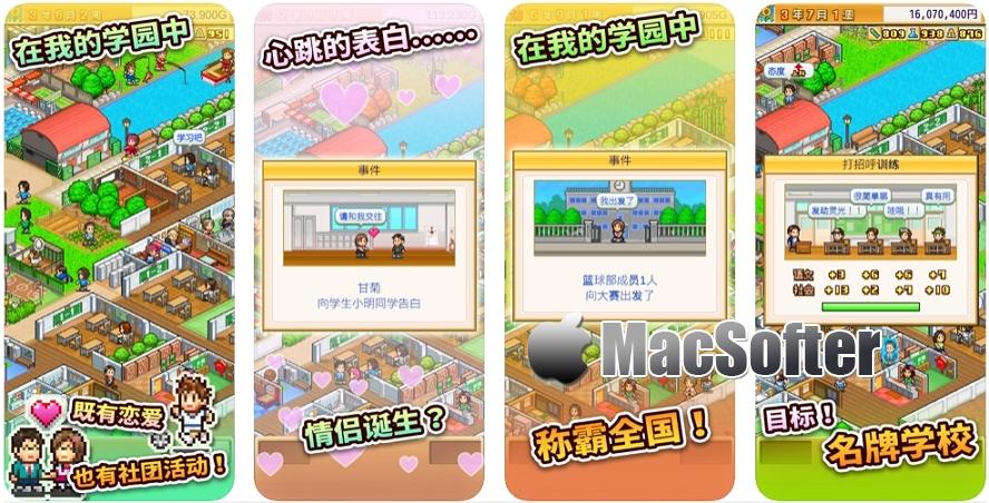 [iPhone/iPad限免] 口袋学院物语2 : 模拟经营游戏