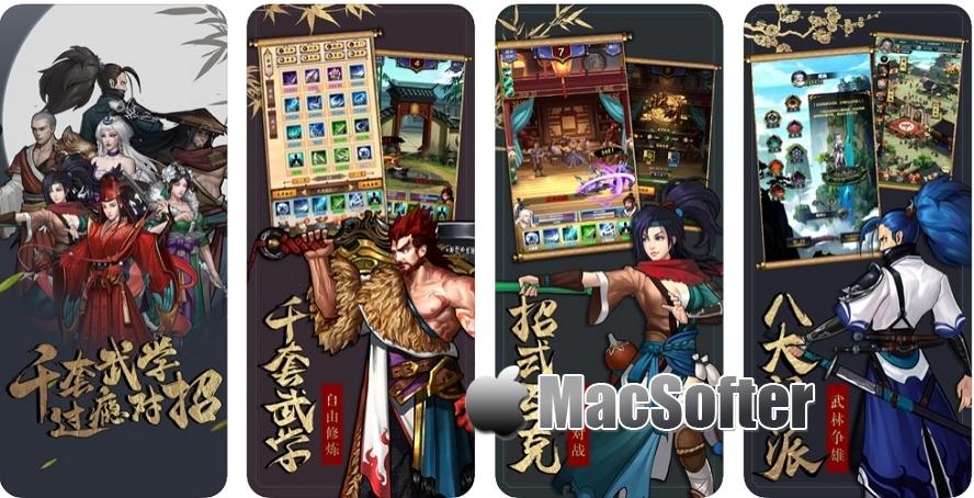 [iPhone/iPad限免] 情剑奇缘 : 轻策略武侠RPG游戏