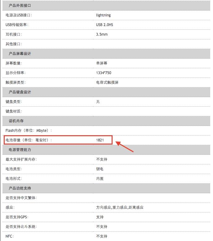 全新iPhone SE 2内存为3GB、电池容量为1821mAh