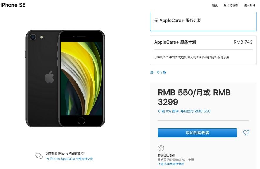 销售乐观?现在预购iPhone SE 要等5 月才出货!