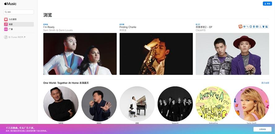 突然发布:苹果正式推出Apple Music网页版