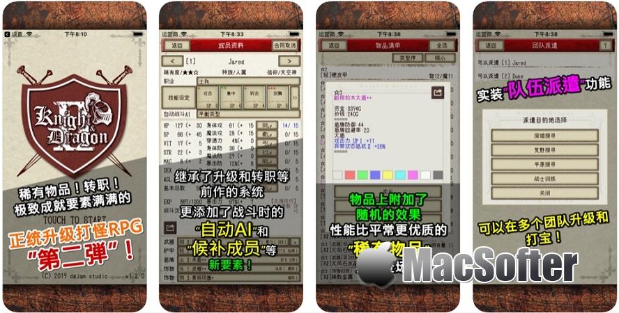 [iPhone限免] Knight & Dragon II (骑士与龙2) : 角色扮演RPG游戏