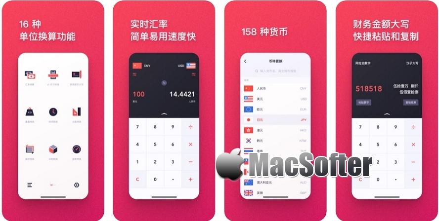 [iPhone限免] 换算一下 : 多功能单位和货币汇率换算器