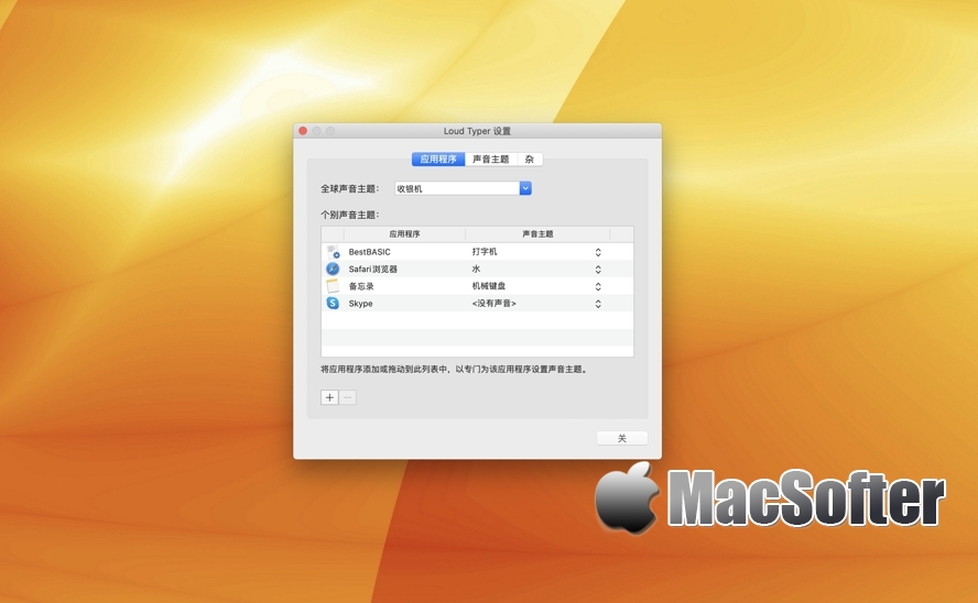 [Mac] Loud Typer :个性化键盘打字声音软件