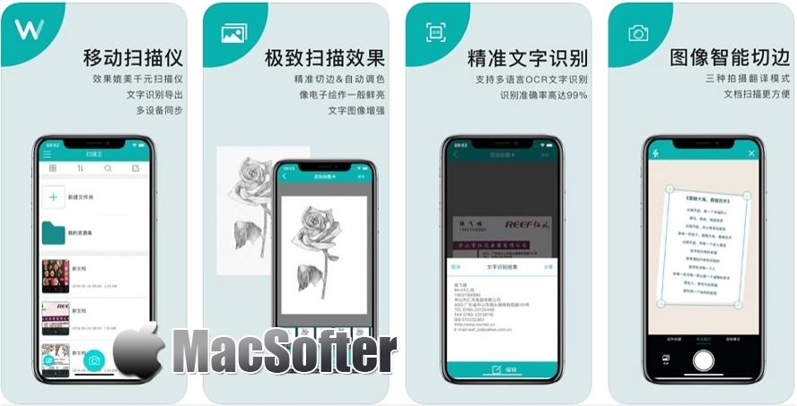 [iPhone限免] 扫描王 :支持ocr文字识别的全能扫描工具