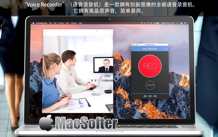 [Mac] Voice Recorder Pro : 强大的录音软件