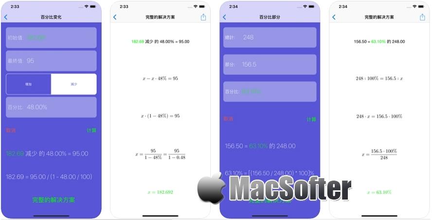 [iPhone/iPad限免] 百分比求解器 : 支持显示完整计算过程的百分比计算器