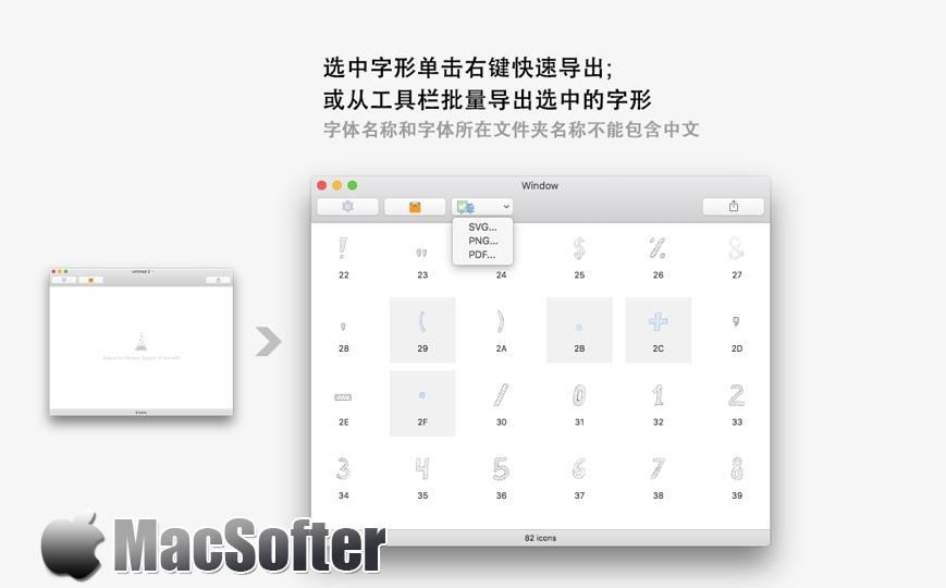[Mac] WebFont : 字体字形导出工具