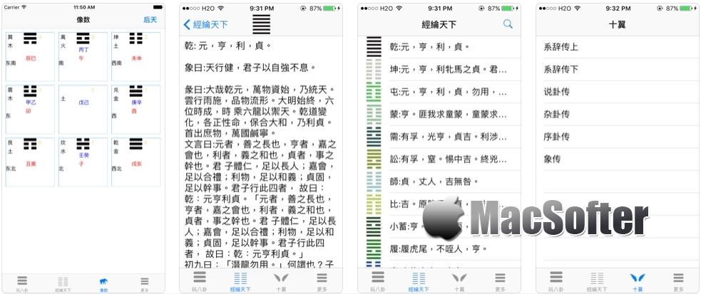 [iPhone/iPad限免] 明水书院 - 经纶天下 :周易基础知识学习软件