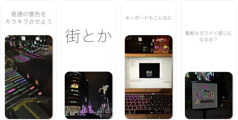 [iPhone/iPad限免] IllumiCameraPro :日本霓虹灯效果特效处理软件