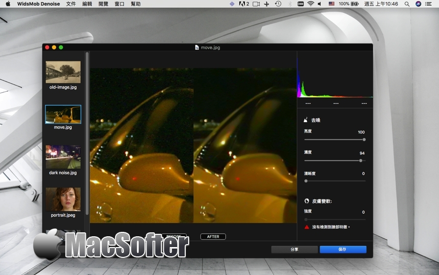 [Mac] WidsMob Denoise :强大的照片降噪软件