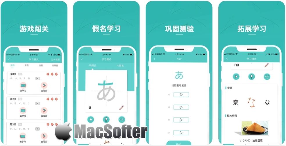 [iPhone限免] 日语五十音图 : 日语零基础快速入门工具
