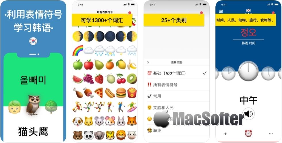 [iPhone限免] Learnji :好用的韩语学习软件