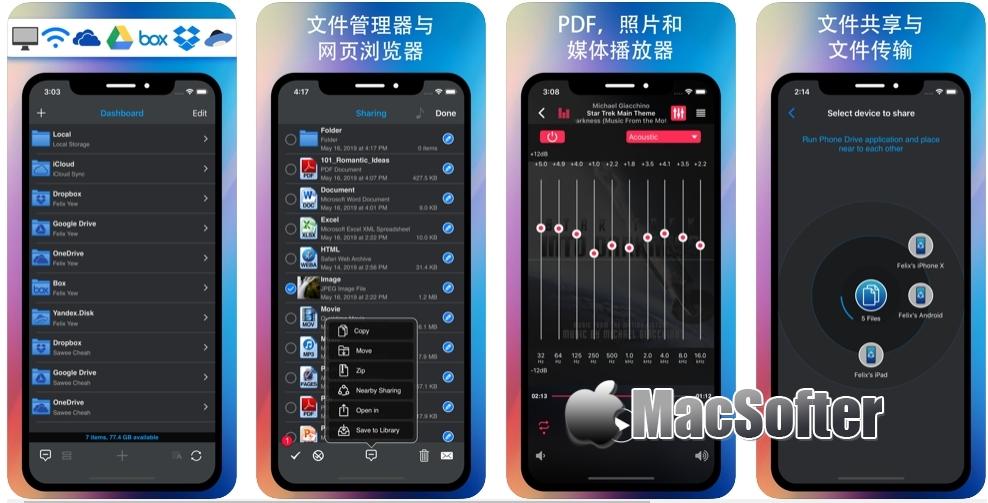 [iPhone/iPad限免] Phone Drive : 云储存管理和文件共享工具