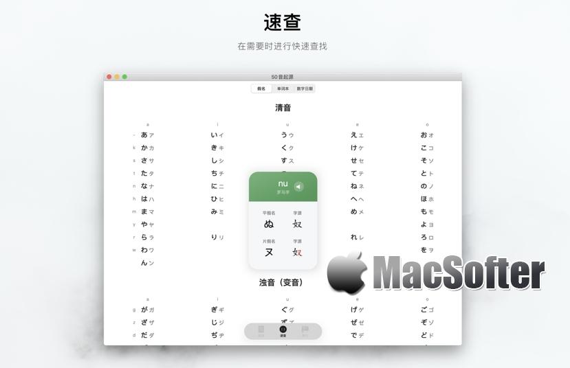[Mac/iPhone/iPad限免] 50音起源 : 五十音入门学习软件