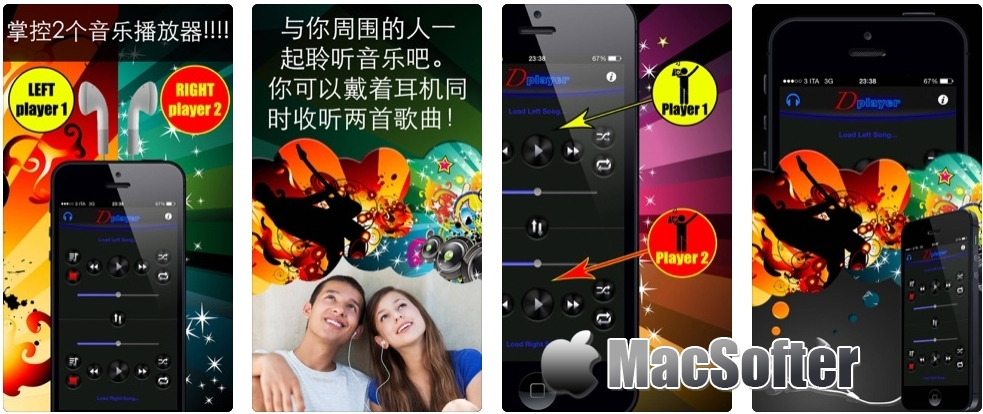 [iPhone/iPad限免] Double Player for Music : 同时收听各自喜欢的音乐