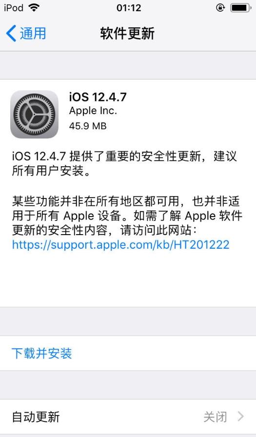 iOS 12.4.7登场 :旧装置也可升级