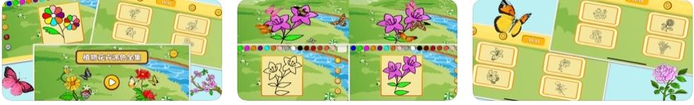 [iPhone/iPad限免] 植物花卉涂色动画全集 : 学习识别花卉植物涂色软件