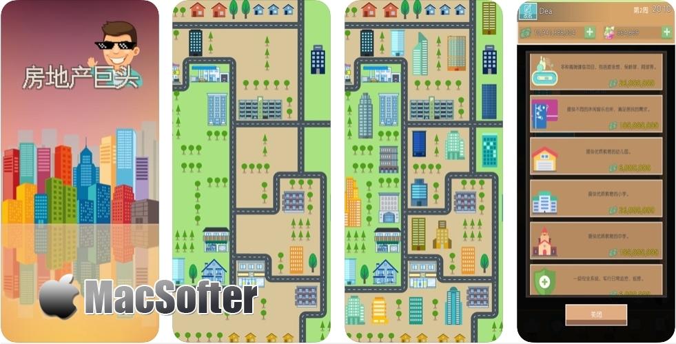 [iPhone/iPad限免] 房地产巨头 : 模拟经营单机游戏
