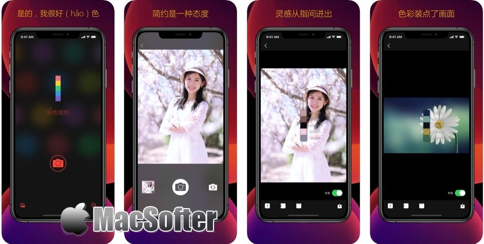 [iPhone/iPad限免] 好色相机 : 发掘配色灵感的相机软件