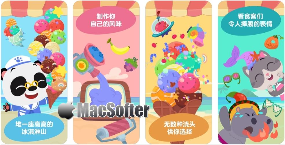[iPhone/iPad限免] 熊猫博士冰淇淋车2:儿童早教益智启蒙
