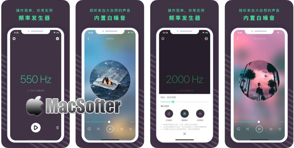 [iPhone/iPad限免] 小睡眠 :改善睡眠白噪音软件