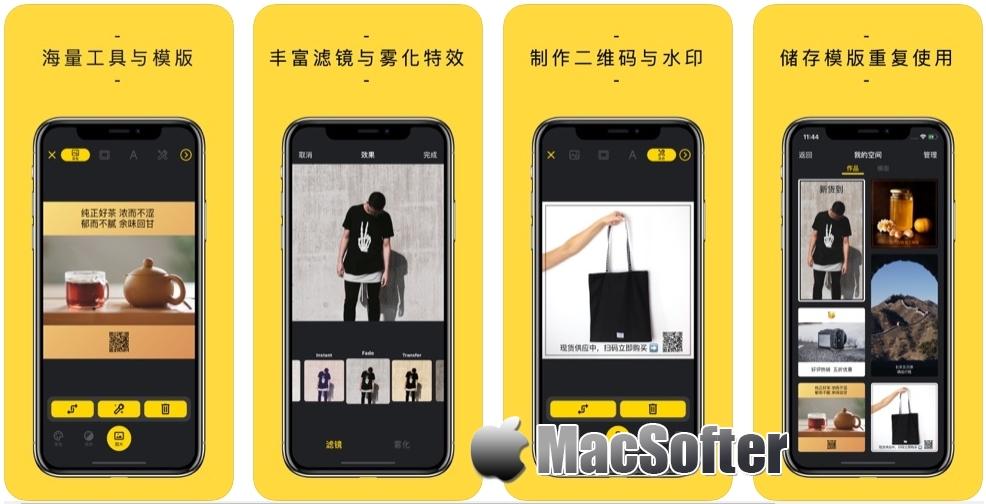 [iPhone限免] Typee :专业的营销图片制作工具