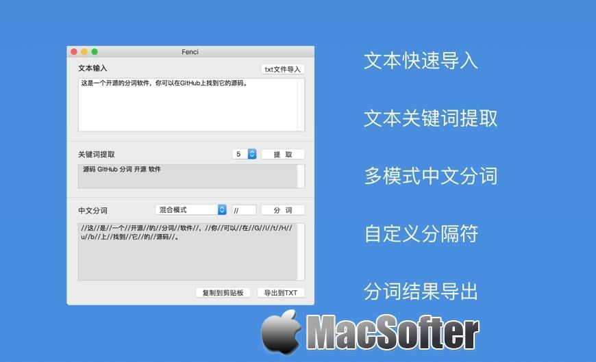 [Mac] Fenci :中文分词与自然语言处理工具