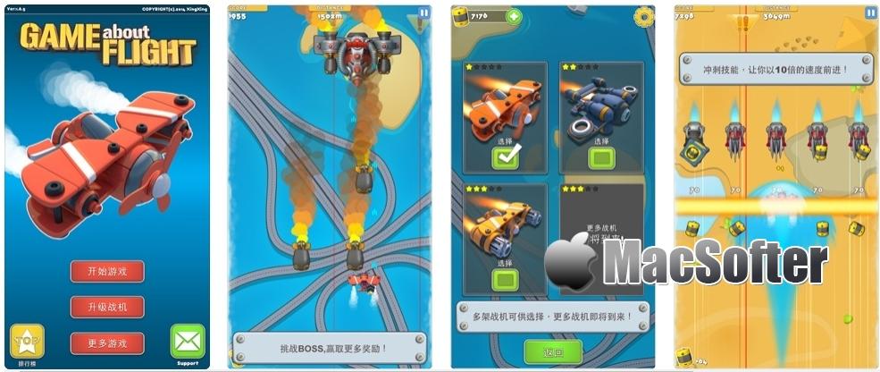 [iPhone/iPad限免] 与飞机有关的游戏:飞机射击战斗游戏