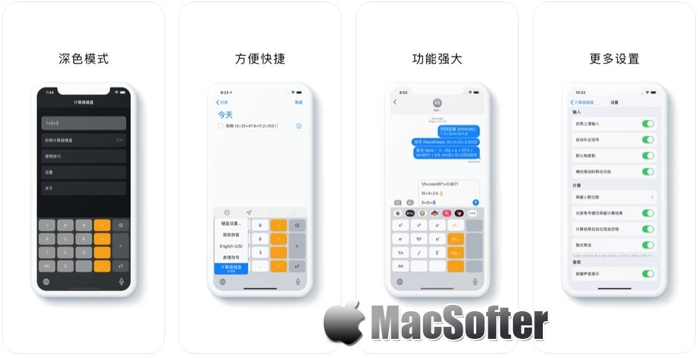[iPhone/iPad限免] 计算器键盘 : 可在键盘输入法中使用的计算器软件