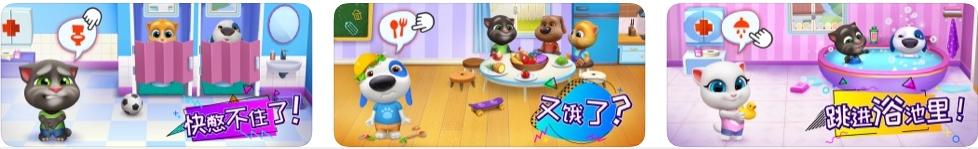 [iPhone/iPad限免] 汤姆猫总动员 : 虚拟宠物游戏