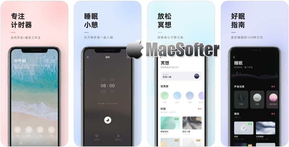 [iPhone/iPad限免] 潮汐 : 白噪音番茄钟软件