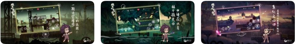 [iPhone限免] 维恩的最后零件 : 横版冒险动作解谜RPG手游