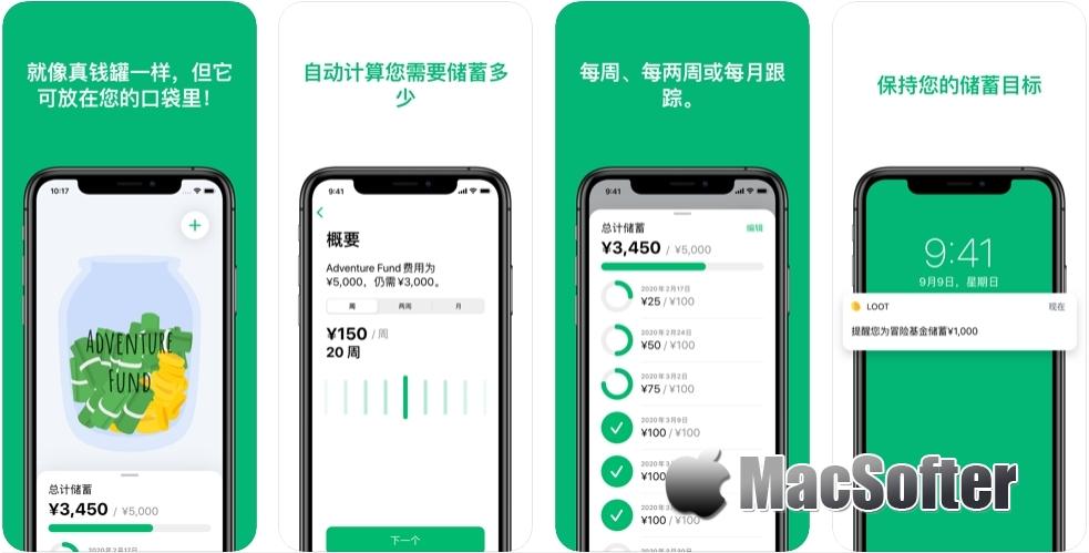 [iPhone/iPad限免] Loot : 存钱储蓄计划软件