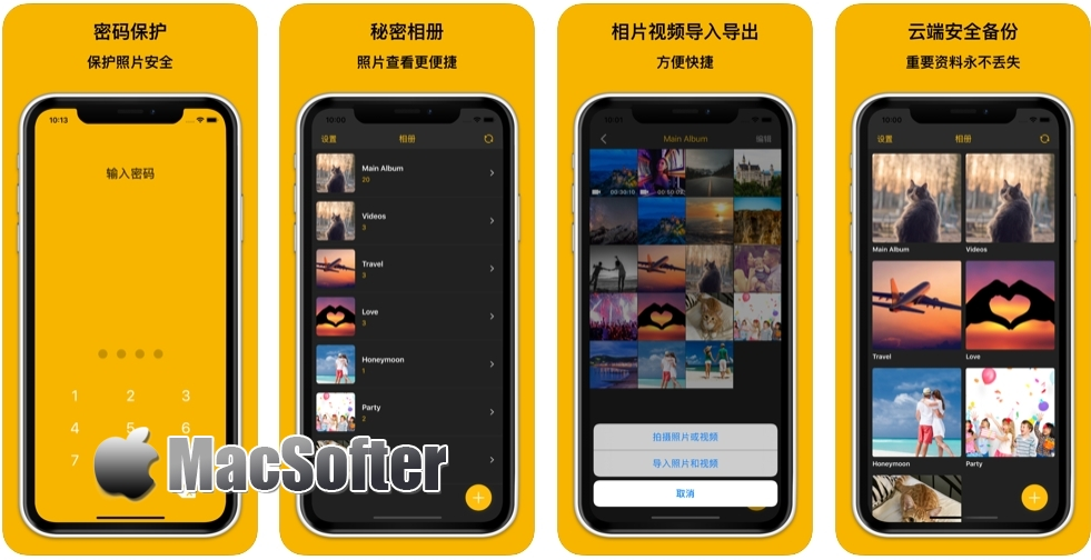 [iPhone/iPad限免] 照片加密助手 : 照片视频隐私保护工具