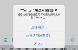 iOS 14 新功能:限制App存取权限的图片、视频读取范围